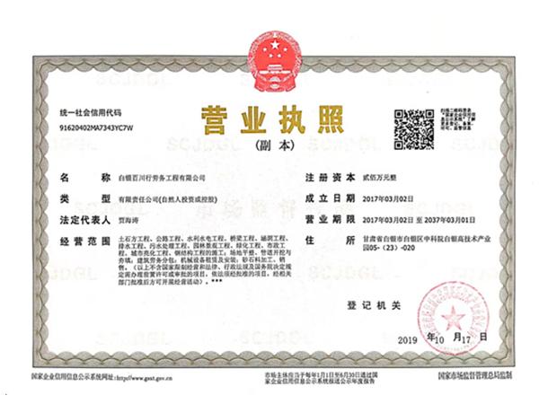 百川行劳务工程